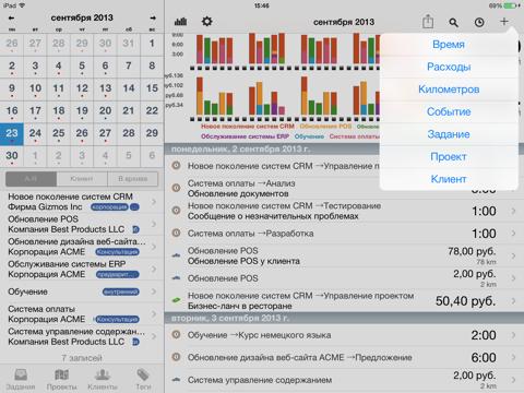 Скриншот из Cube Time & Expense Tracker