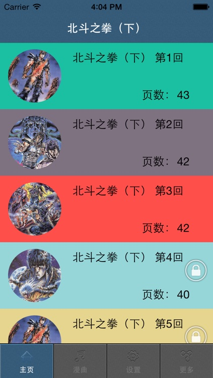 北斗之拳(下) screenshot-4
