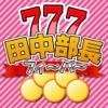 田中部長フィーバー - iPhoneアプリ