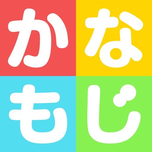 かなもじ for iPhone ( ひらがな & カタカナ )