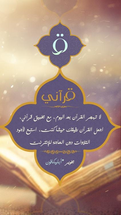 قرآني ~ ختمة الشيخ محمود خليل الحصري رحمه الله - مجود