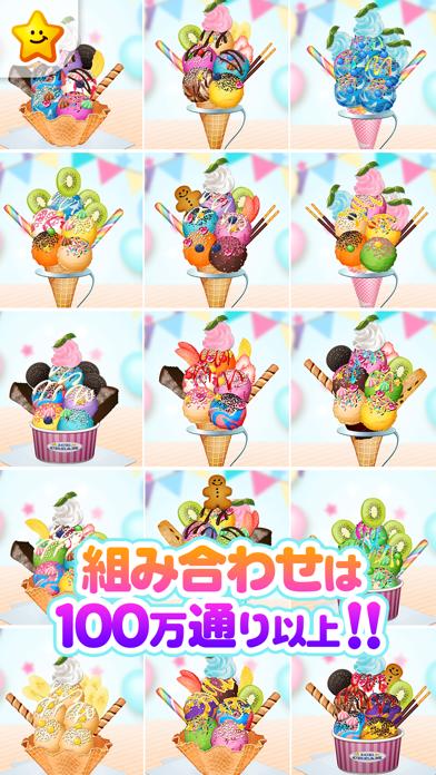 アイスクリーム屋さんごっこ-お仕事体験知育アプリのおすすめ画像4