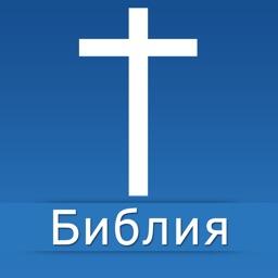 Russian Bible Offline