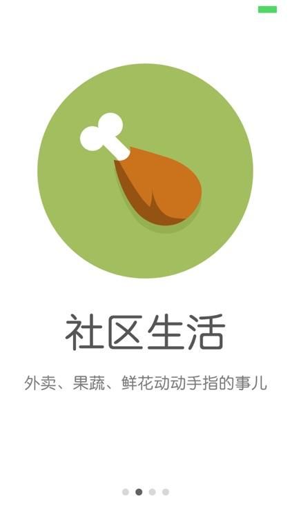 百事无忧 screenshot-2
