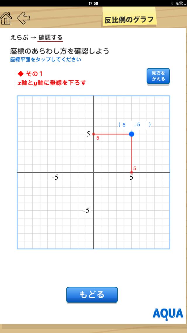 反比例のグラフ さわってうごく数学「AQUAアクア」のおすすめ画像1
