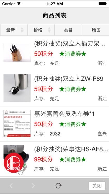 中国石化浙江石油分公司加油卡会员服务平台 screenshot-4