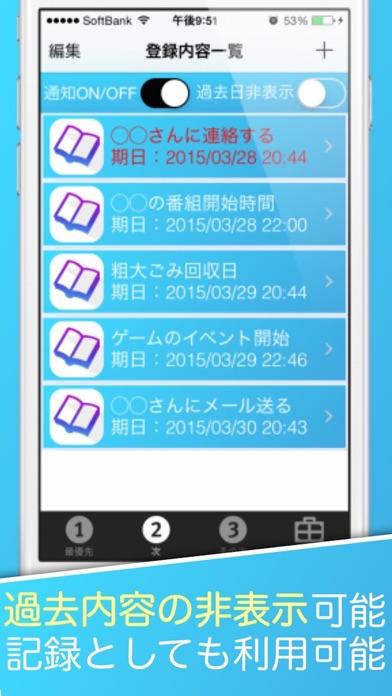 やること順位〜優先順位別ToDoリスト・ア... screenshot1