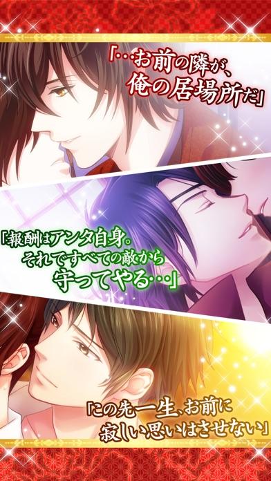 新章イケメン大奥◆禁じられた恋スクリーンショット4