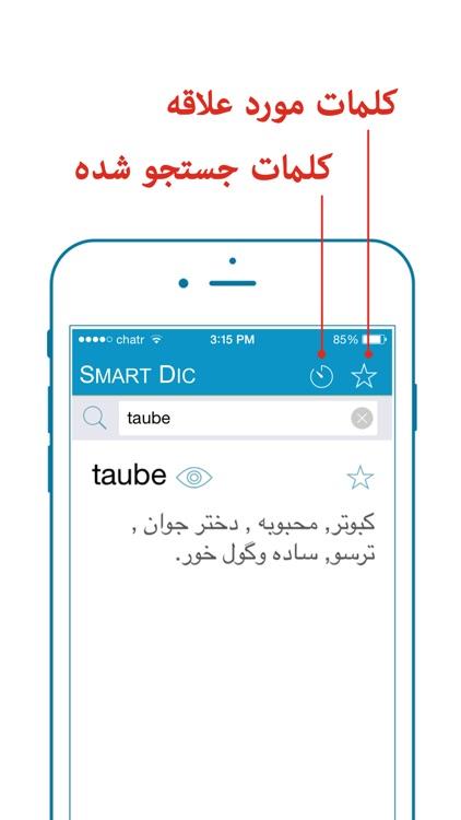 Smart Dictionary German-Farsi Pro screenshot-3