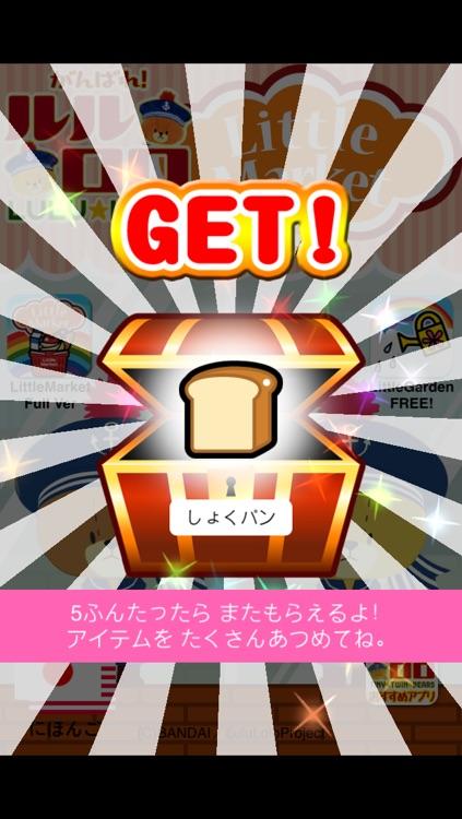がんばれ!ルルロロ お買い物ごっこ 〜幼児・子供向け 無料の知育アプリ〜