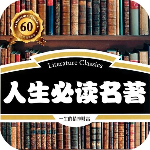 一生必读的经典名著(80+)[简繁]