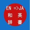 英和辞典・和英辞典-オフライン対応の辞書、翻訳(音声発音付き)、English-Japanese Dictionary
