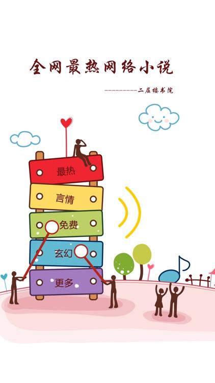 二层楼小说-最热网络小说,小说阅读器,电子书,午夜读书,免费下载