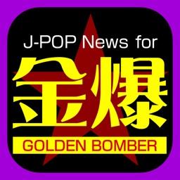 J Popニュース For 金爆 ゴールデンボンバー 無料で使えるアーティスト応援アプリ By Daisuke Kido