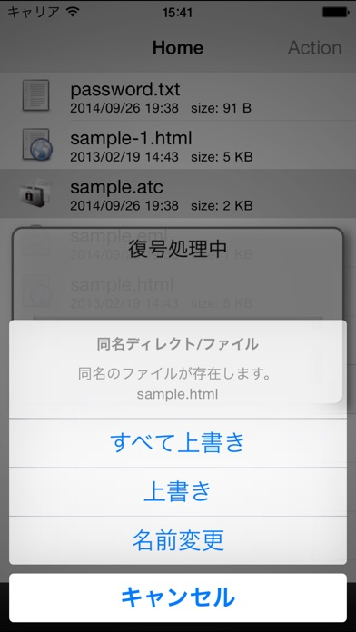 アタッシェケースProのスクリーンショット4