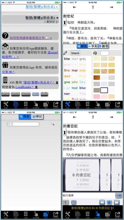 聖經 和合本 繁體 Chinese union bible (traditional Chinese) shengjing