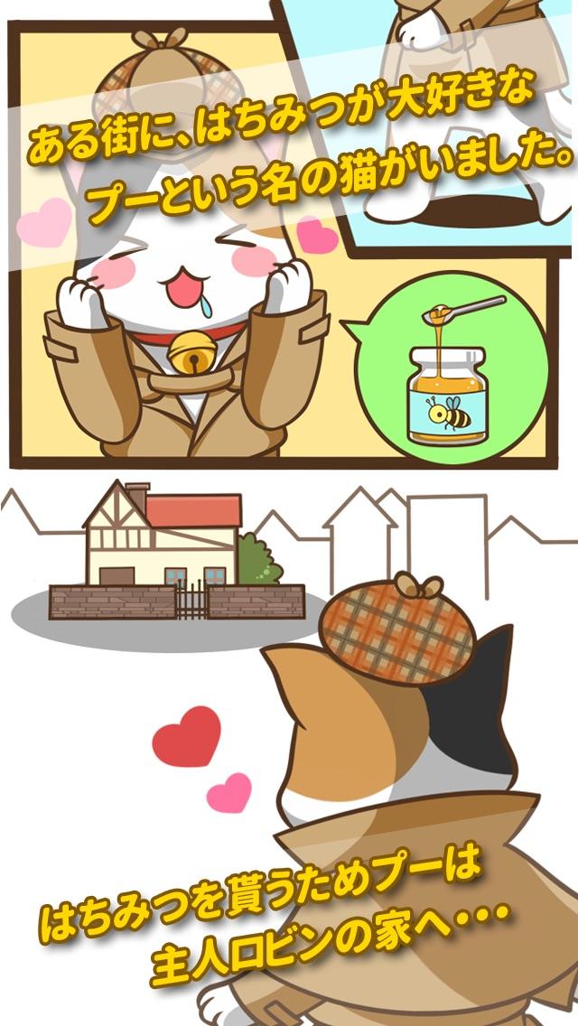 猫のプーさん〜ロビン殺人事件〜紹介画像1
