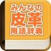 みんなの皮革用語辞典 - iPhoneアプリ
