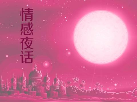 """【棉被悄悄话】情感夜话HD - 午夜枕边<font color=""""red"""">两性</font>男女情感故事"""