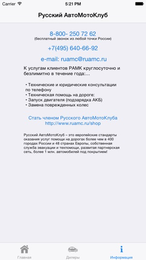 РАМК Screenshot