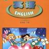 广东小学英语五年级下册