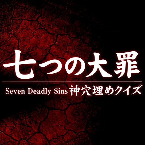 God Fill-in-the-blank Quiz For Seven Deadly Sins By
