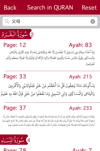 Download Holy Quran Complete Offline Recitation and Chinese