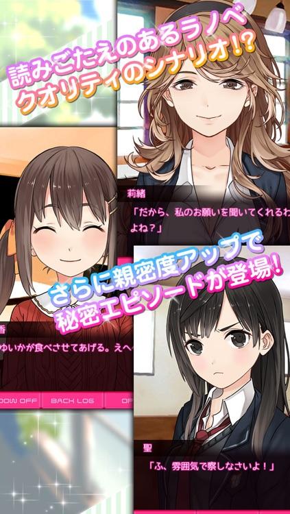 美少女恋愛シミュレーション ボクコイせかんどっ! screenshot-3