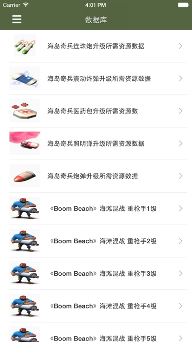 download 最全攻略 for 海岛奇兵 apps 0
