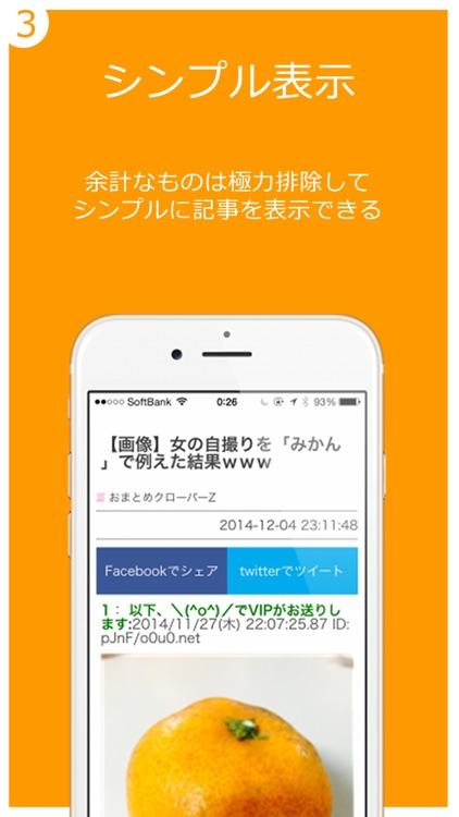 おもしろニュースを一気に読めるまとめアプリOmosy! screenshot-3