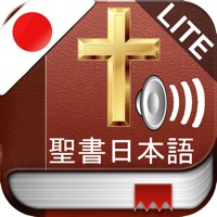 Codes for Free Holy Bible Audio mp3 and Text in Japanese - 無料日本聖書オーディオとテキスト Hack
