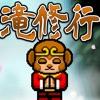 孫悟空の滝修行 - iPhoneアプリ