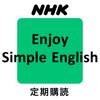 NHKラジオ エンジョイ・シンプル・イング...