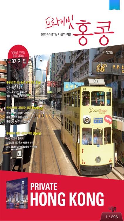 프라이빗 홍콩