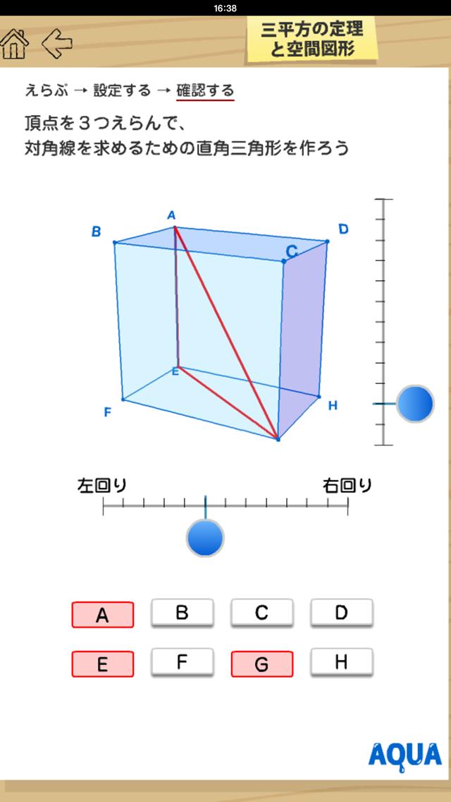 三平方の定理と空間図形 さわってうごく数学「AQUAアクア」のおすすめ画像1