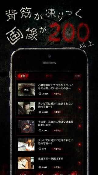 【閲覧注意】絶対に見てはいけない恐怖画像・心霊写真の画像特集アプリのおすすめ画像2