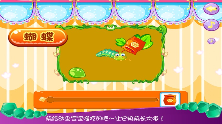 小丸子之虫虫屋-智慧谷 儿童启蒙认识早教游戏(动画益智游戏) screenshot-3