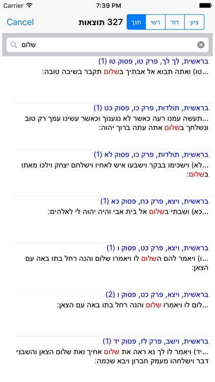 Esh Tanach אש תנך screenshot-3