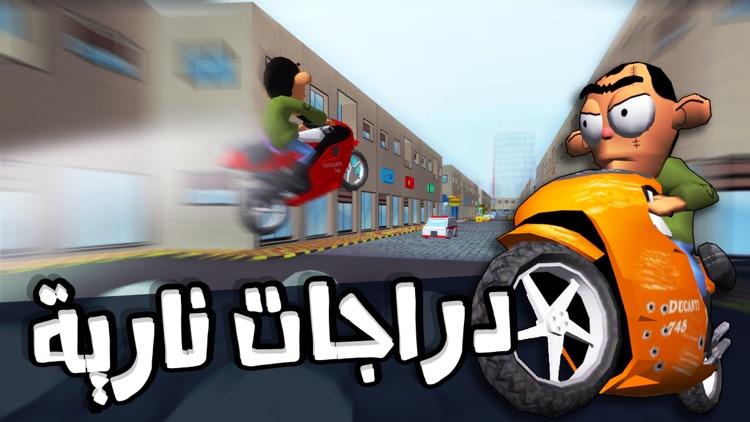 لعبة ملك التوصيل - عوض أبو شفة screenshot-0