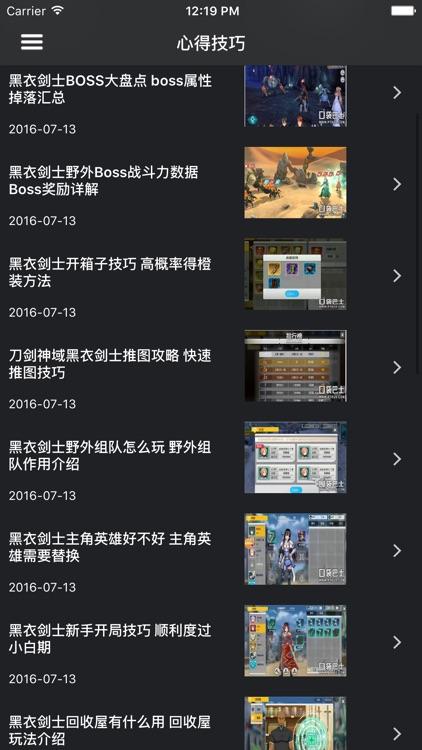 超级攻略 For 刀剑神域黑衣剑士 刀剑神域ol 黑衣剑士 screenshot-3