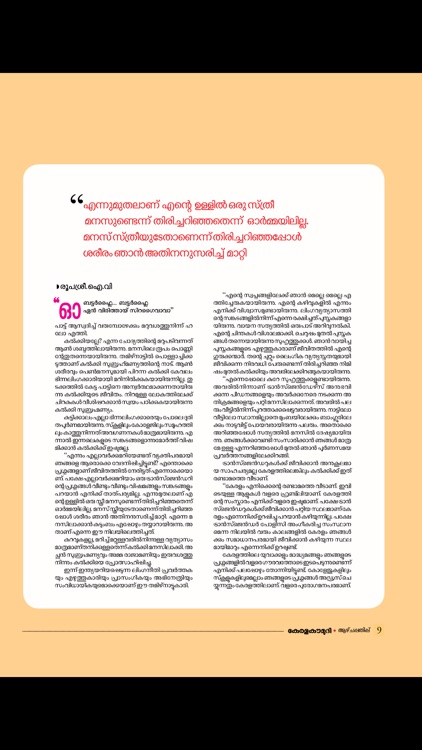 Kerala Kaumudi Weekly Magazine screenshot-4