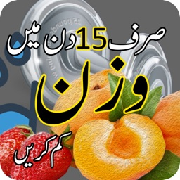 15 Day Weight Loss Tips In Urdu