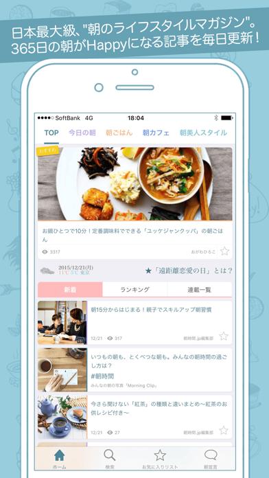朝時間.jp -朝ごはんレシピや朝のニュースを毎日お届け! ScreenShot0