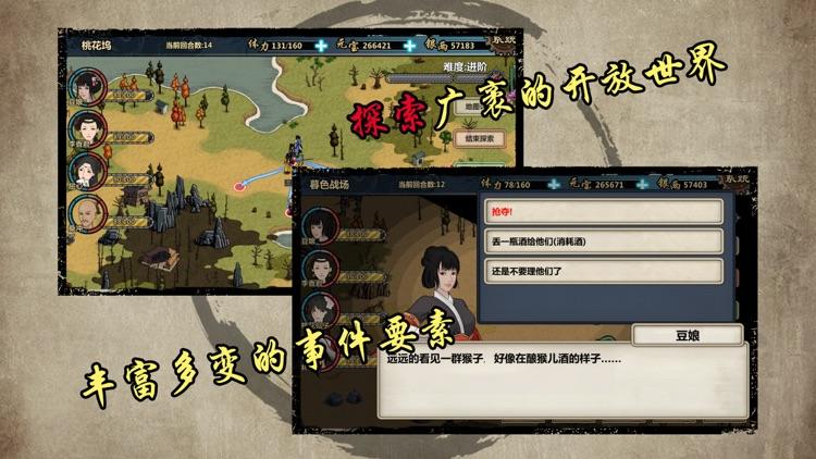 江湖X screenshot-2