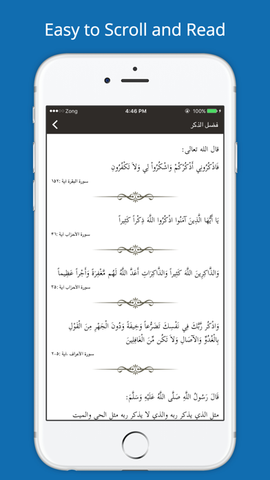 Hisnul Muslim حصن المسلم - Quran & Azkar wa Hadith screenshot two