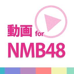 動画まとめアプリ for NMB48