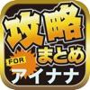 攻略ブログまとめニュース速報 for アイドリッシュセブン-IDOLiSH7-(アイナナ)
