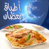 وصفات أكلات رمضانية - رمضان 2016