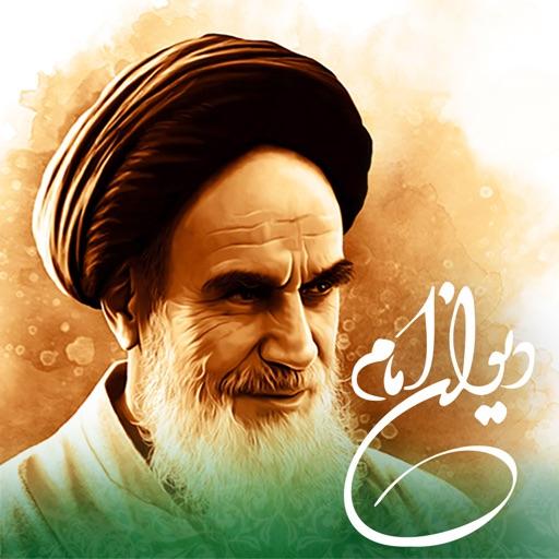 دیوان اشعار امام خمینی - فارسی