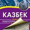 Казбек. Туристическая карта.